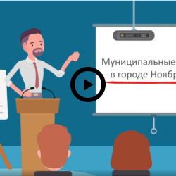 Муниципальные услуги в городе Ноябрьске